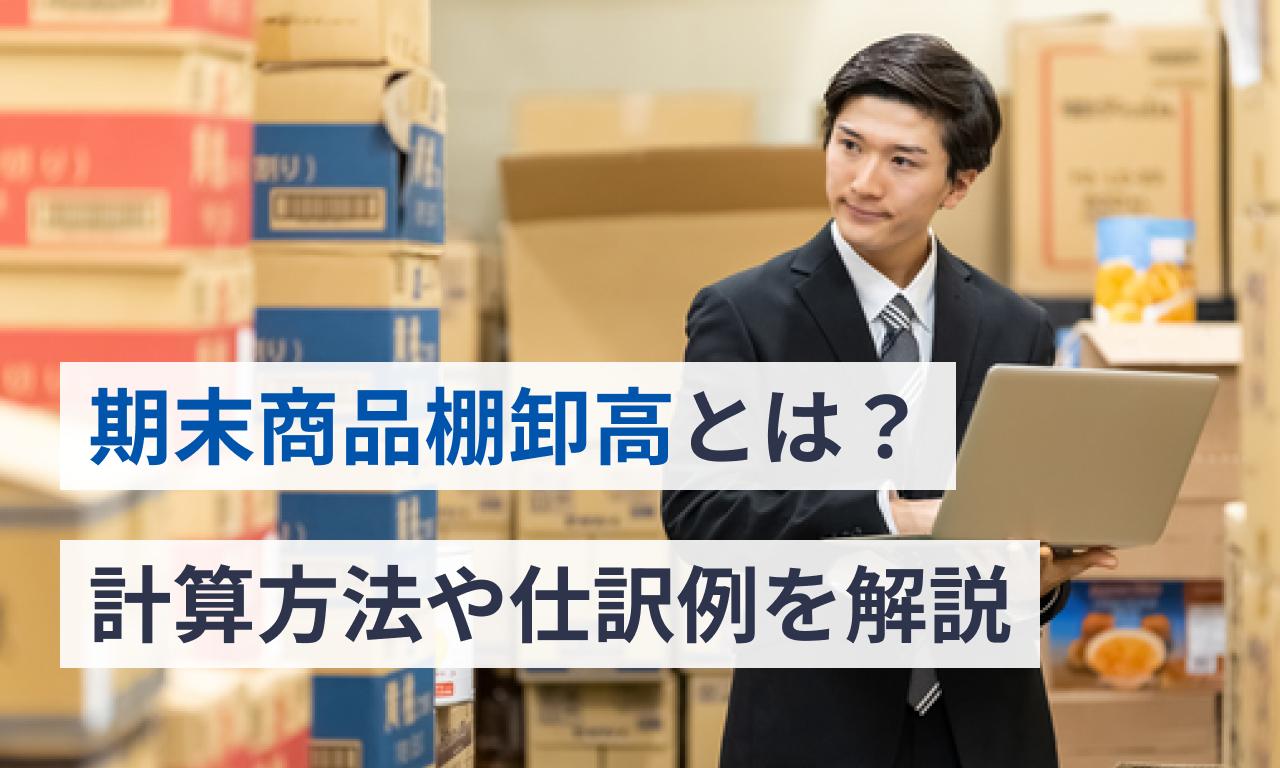 期末商品棚卸高とは?計算方法や仕訳例を解説
