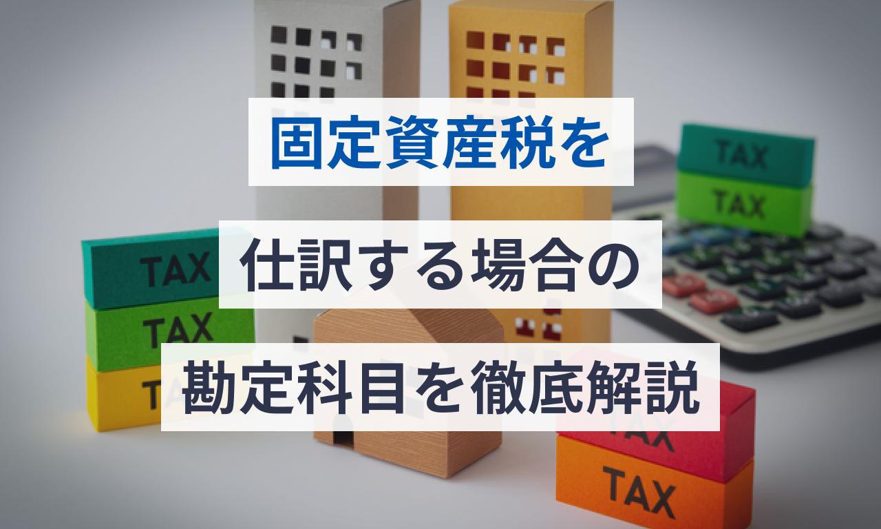 固定資産税を仕訳する場合の勘定科目を徹底解説