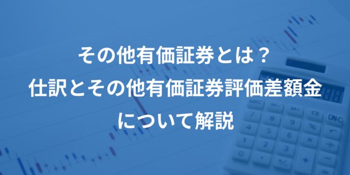 その他有価証券とは?仕訳とその他有価証券評価差額金について解説