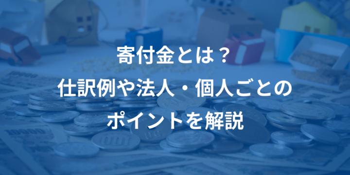 勘定科目「寄付金」とは?仕訳例や法人・個人ごとのポイントを解説
