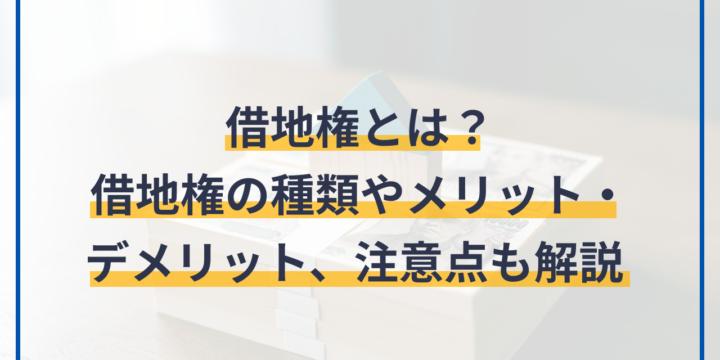 借地権とは?借地権の種類やメリット・デメリット、注意点も解説