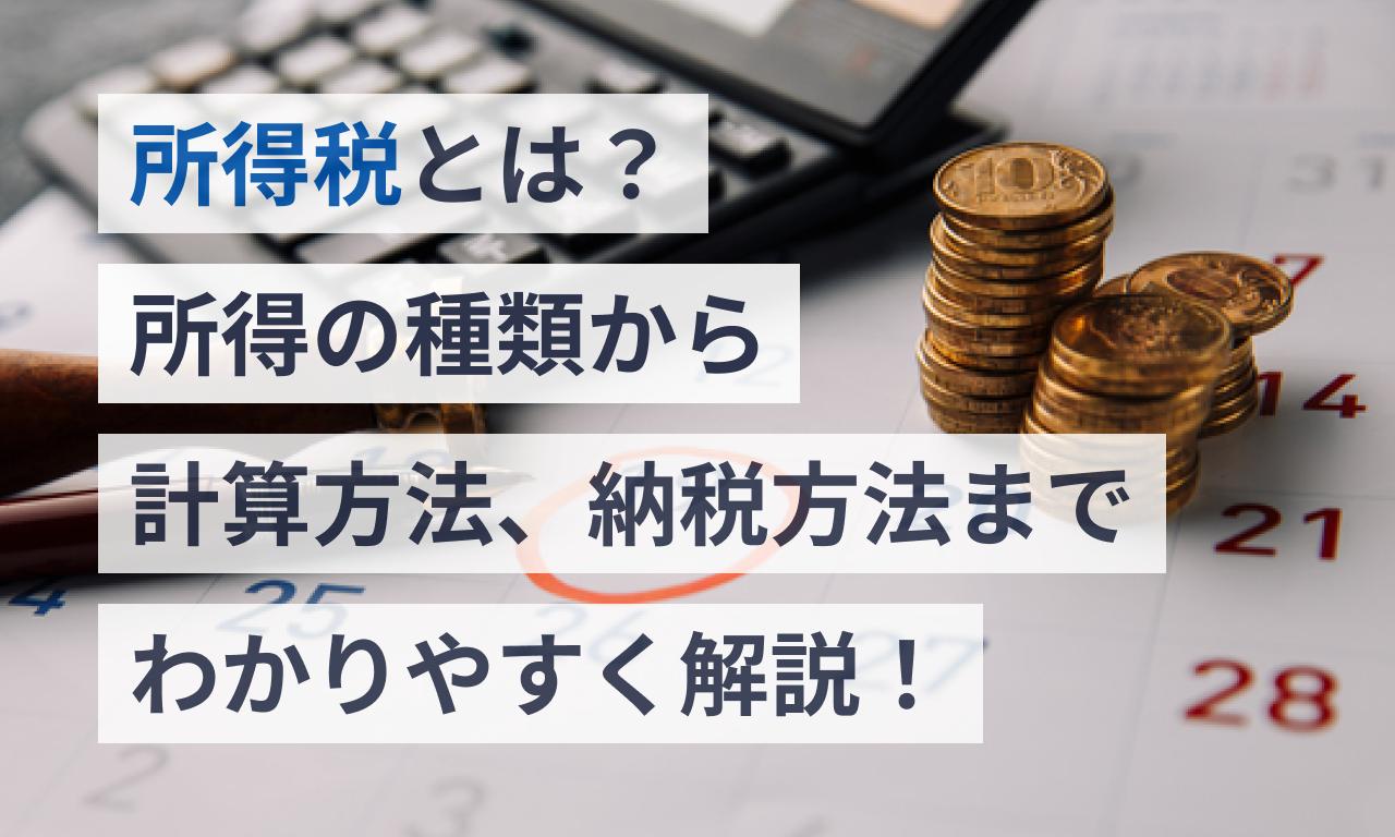 所得税とは?所得の種類から計算方法、納税方法までわかりやすく解説!