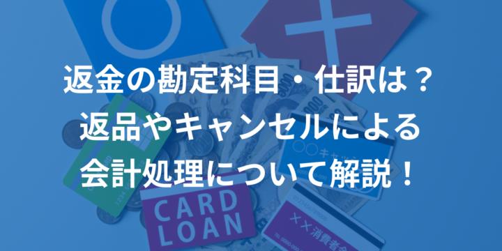 返金の勘定科目・仕訳は?返品やキャンセルによる会計処理について解説!
