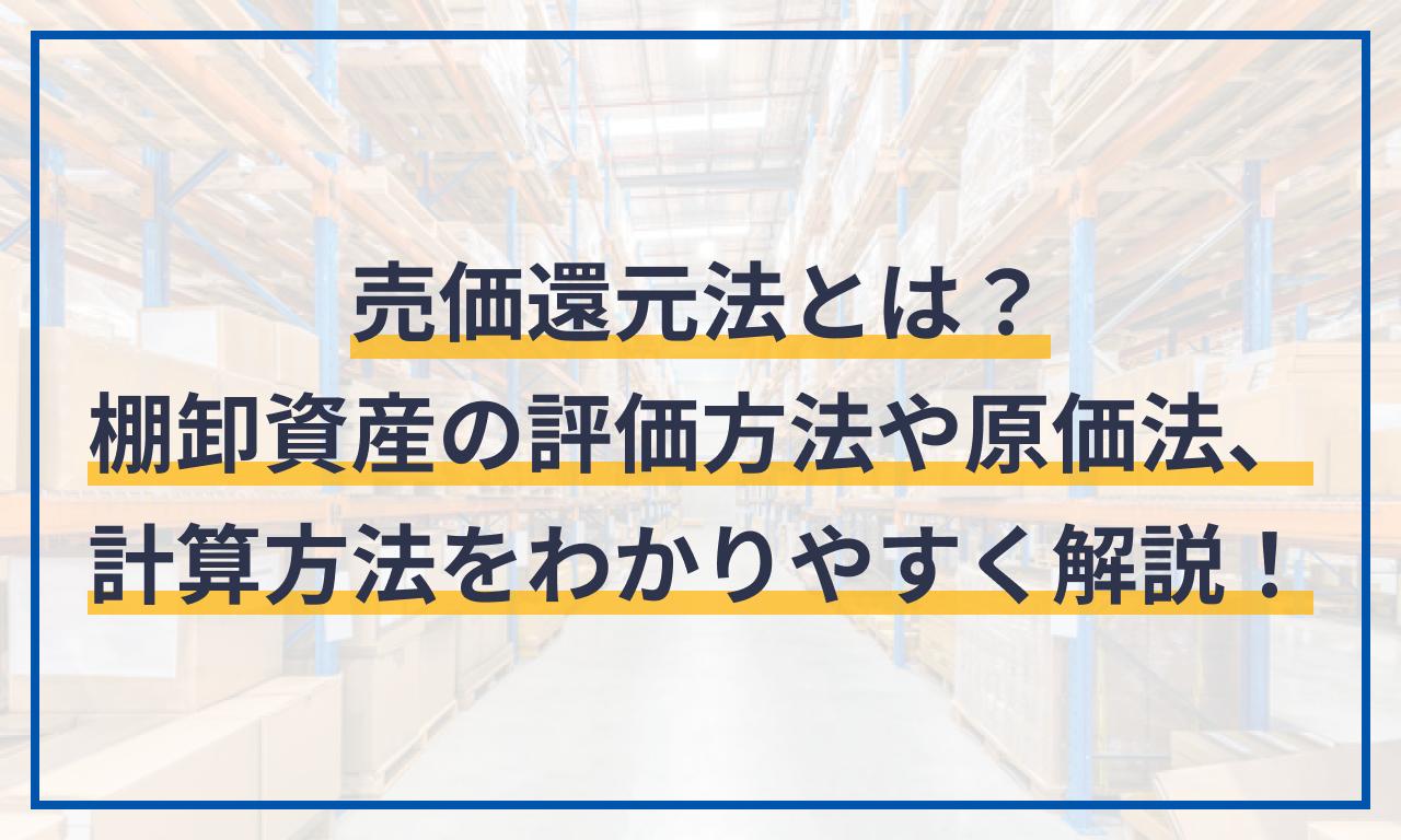 売価還元法とは?棚卸資産の評価方法や原価法、計算方法をわかりやすく解説!