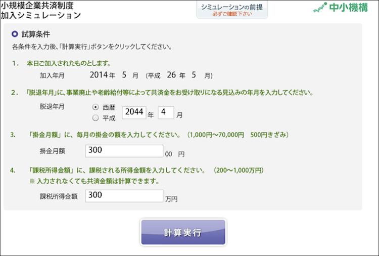 スクリーンショット 2014-05-26 11.50.08