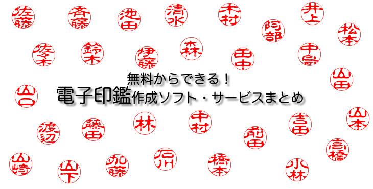 電子印鑑作成ソフト・サービスまとめ【無料・有料あり】|Bizpedia