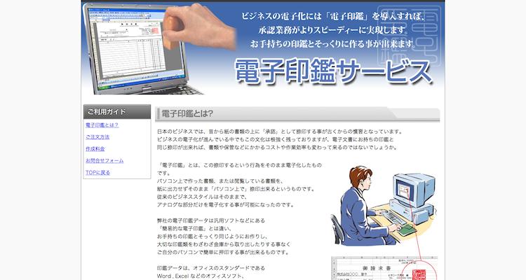 パソコン上で印鑑を捺印・電子印鑑サービス printshop GRAP(グラップ)