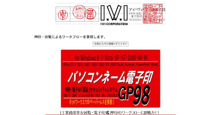 パソコンネーム電子印GP98