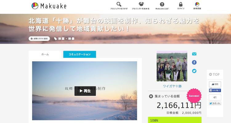 https://www.makuake.com/project/tokachimovie