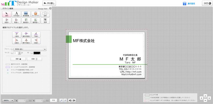 マヒトデザイン-作成画面