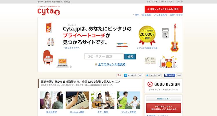 Cyta.jp