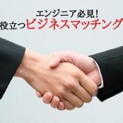 ビジネスマッチングサイト