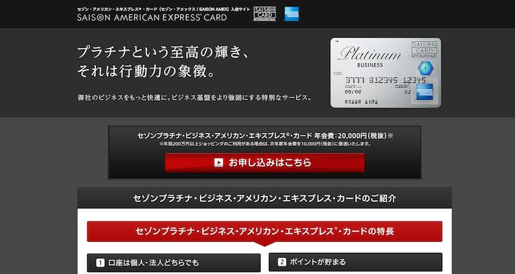 法人カード4:セゾンプラチナ・ビジネス・アメリカン・エキスプレス・カード