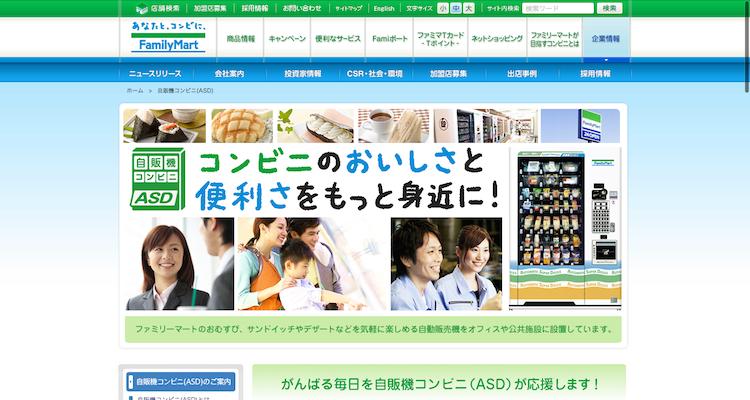 自販機コンビニ ASD |FamilyMart