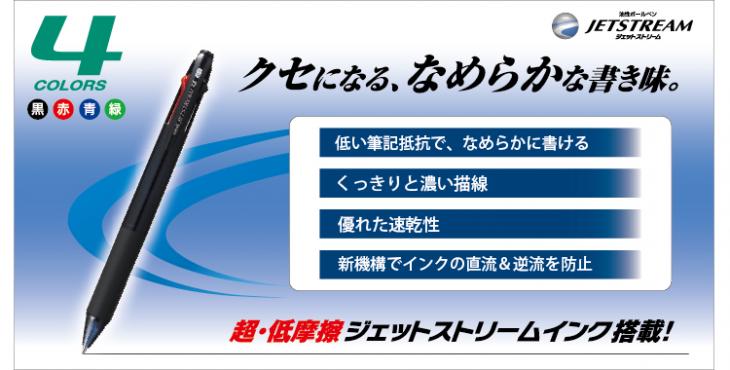 ジェットストリーム 4色ボールペン