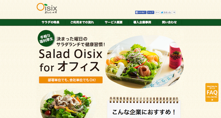 Salad Oisix for オフィス