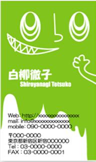 デザイン名刺.net2