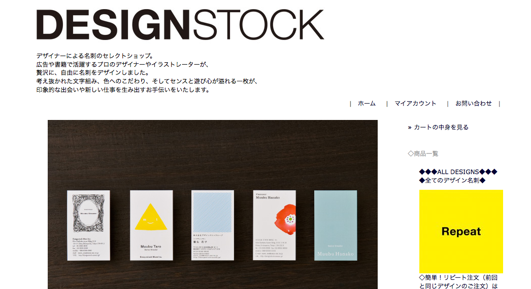 design stock