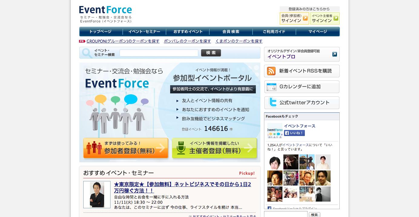 EventForce