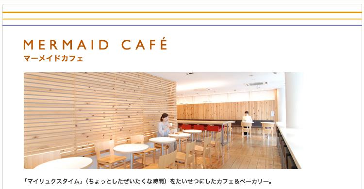 マーメイドカフェ