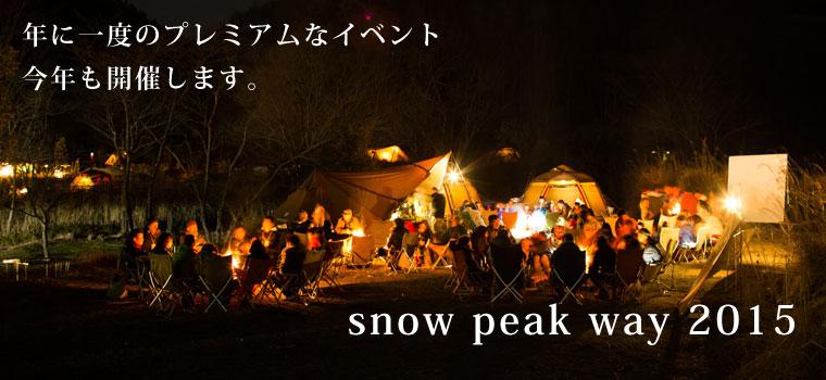 画像出典スノーピーク公式サイト