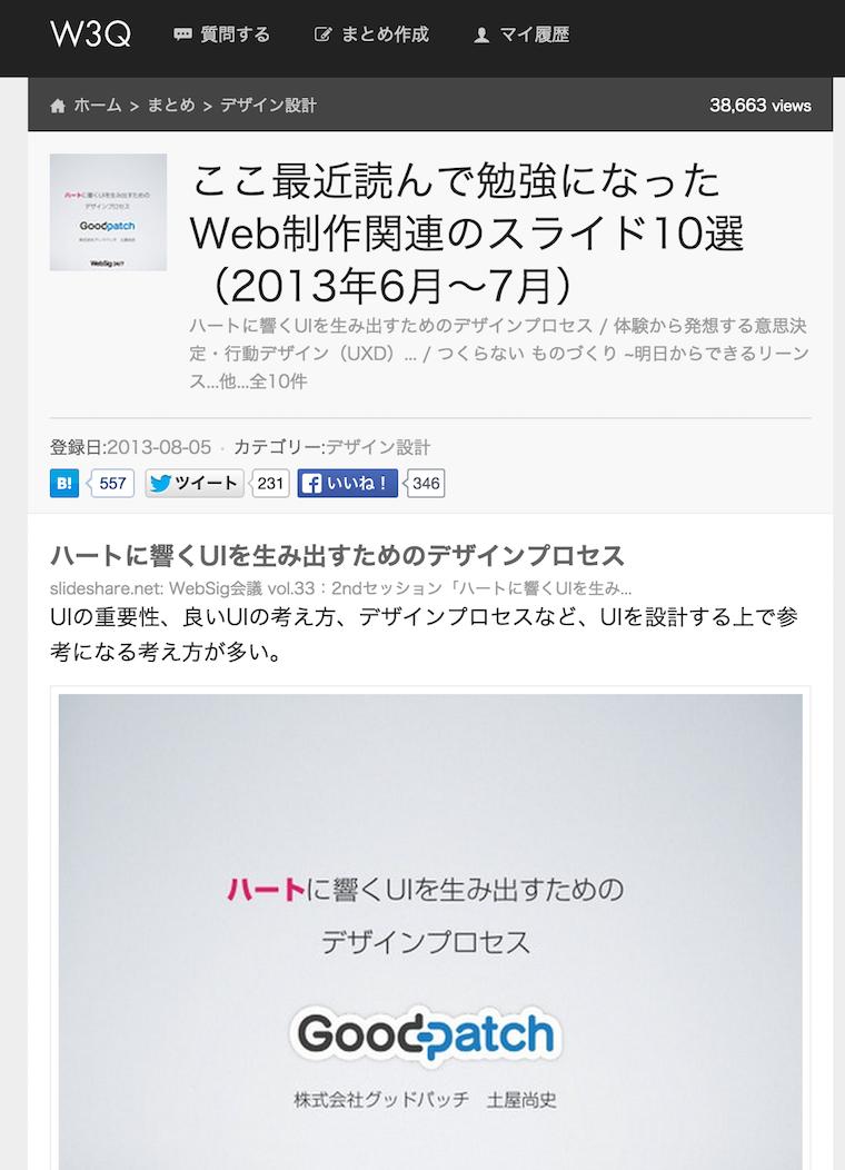 スクリーンショット 2015-04-22 16.23.43