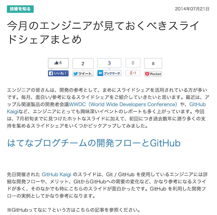スクリーンショット 2015-04-22 17.44.47