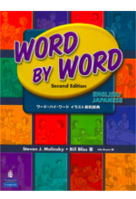 Word by Word Picture Dictionary (2E) Picture Dictionary (Bilingual Edition)