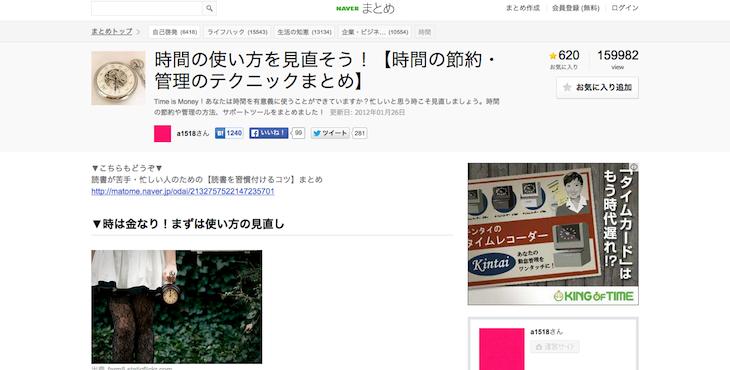 3.jikannotsukaikata