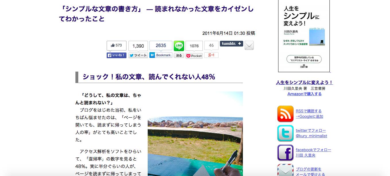 スクリーンショット 2015-05-27 14.31.46