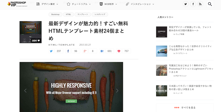 13.saishindesign_html