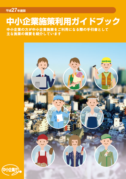 中小企業施策利用ガイドブック