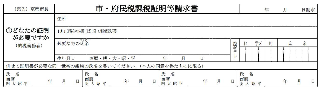 市・府民税課税証明等請求書