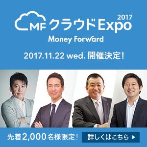 MFクラウドEXPO2017