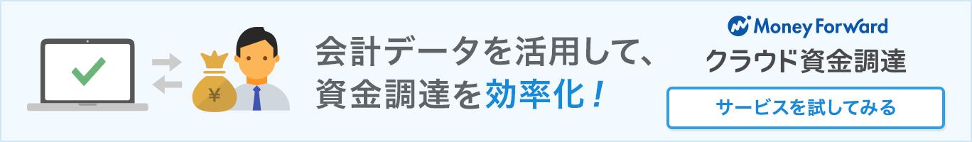マネーフォワード クラウド資金調達(資金調達サービス)