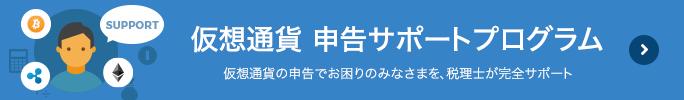 【確定申告】仮想通貨 申告サポートプログラム