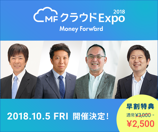 MFクラウドEXPO 2018 2018.10.5開催決定!