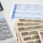 社員紹介で「報酬金50万円」ゲット 税金は引かれる?