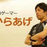 e-sportsってどれぐらい稼げるの? プロゲーマーに聞く「日本の寂しい賞金事情」