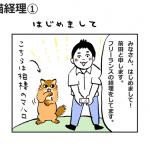 はじめまして <猫経理①>