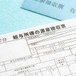 【2018年版】「源泉徴収票」の見方を解説 チェックすべき項目はここ!