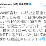 ZOZO前澤社長の100万円お年玉 税務的にも「粋な計らい」