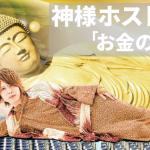 """「家賃8万円の1K」 歌舞伎町ホストが語る""""質素すぎるお金の話"""""""