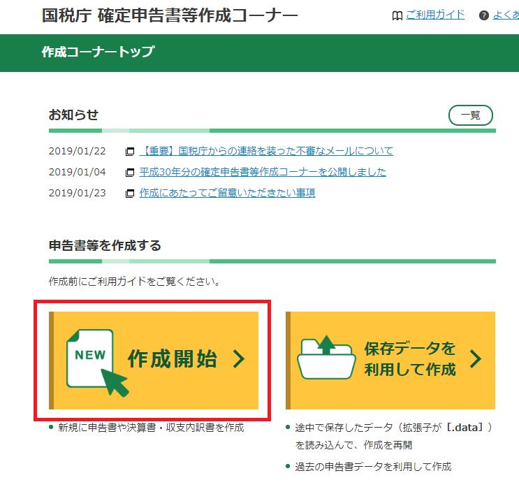 確定 申告 書 等 作成 コーナー 【e-Tax】国税電子申告・納税システム(イータックス)