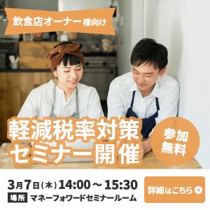 3/7(木)14:00-15:30 軽減税率対策セミナー開催