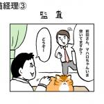 監査 <猫経理③>