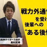 """戦力外→公認会計士に転身成功。元阪神投手をやる気にさせた""""ある後悔"""""""