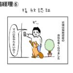 指紋認証 <猫経理⑥>