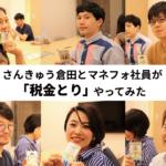 さんきゅう倉田とマネフォ社員が、税金のボードゲーム「税金とり」をやってみた