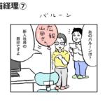 バルーン <猫経理⑦>